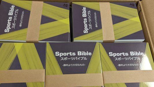 Japanische Sportler-Bibel